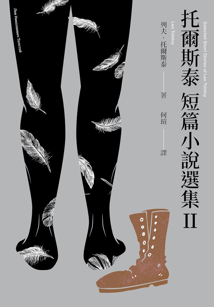 托爾斯泰短篇小說選集2_正封.jpg