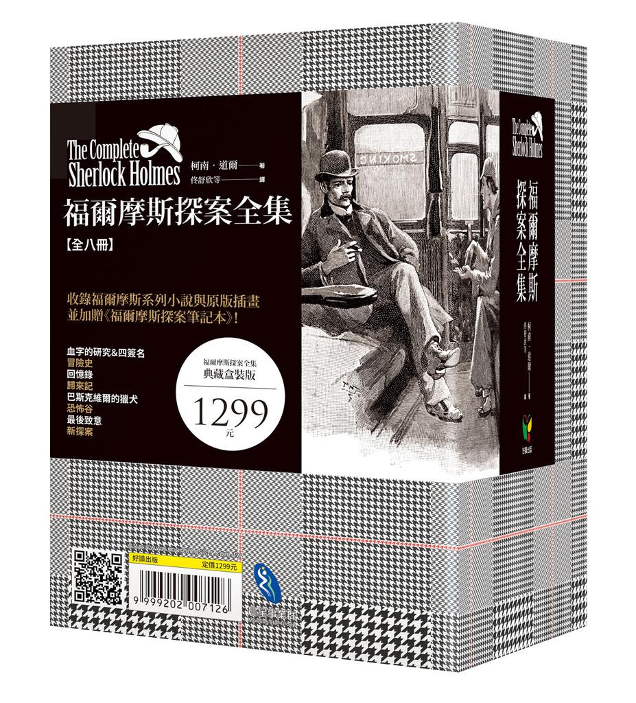 立體書盒福爾摩斯探案B2.jpg