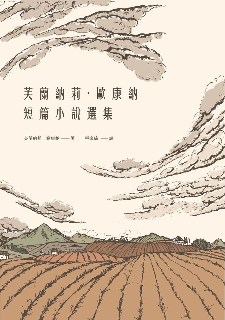 歐康納短篇小說選集_正封.jpg