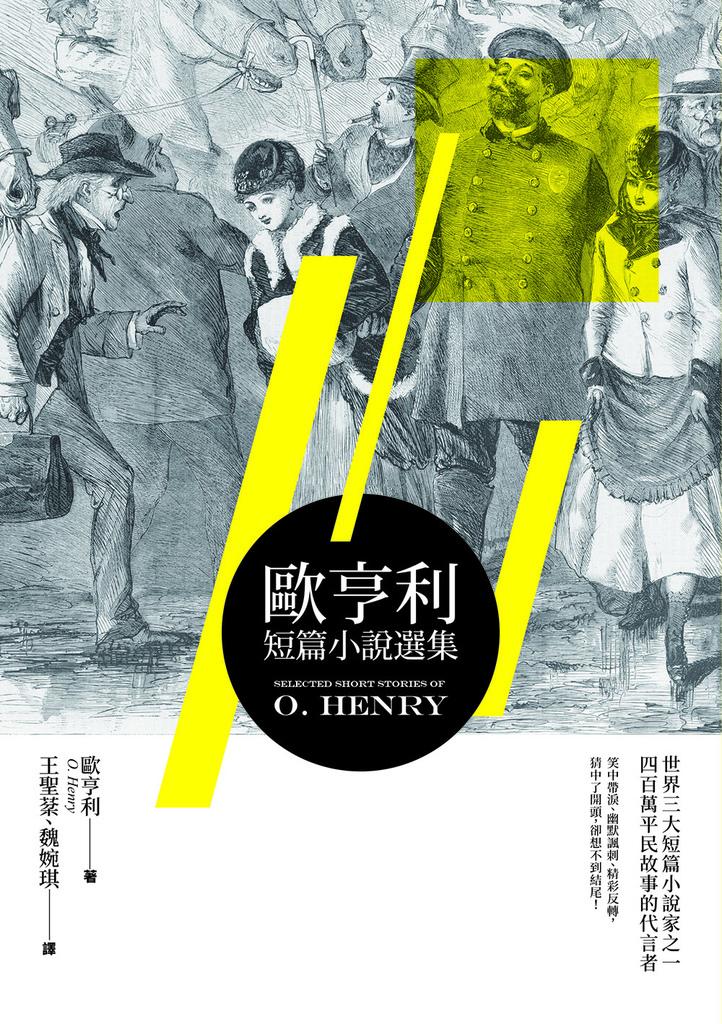 歐亨利短篇小說選集_正封.jpg