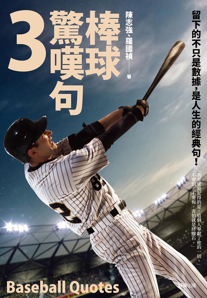 棒球驚嘆句3_正封.jpg