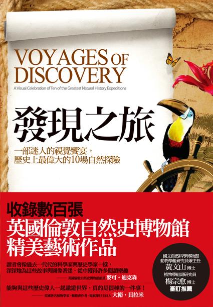 voyages425.jpg