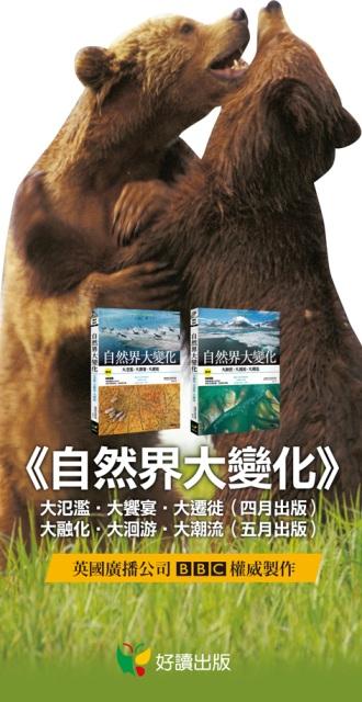 0323好讀自然界大變化-小高雄-80x155cm.jpg