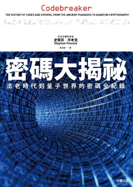 密碼大揭祕-封面1.jpg