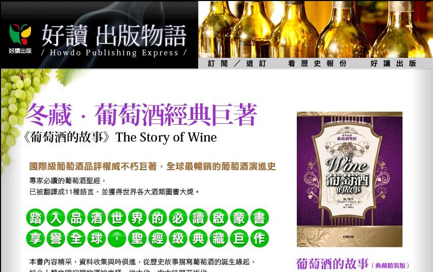 wineepaper.jpg