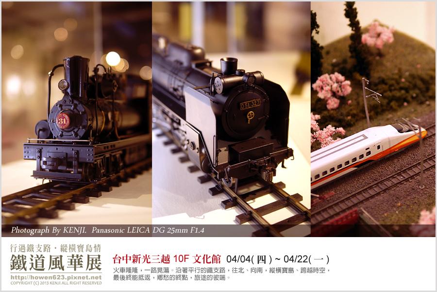 台中新光鐵道風華展