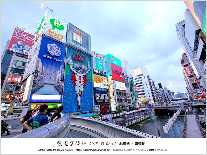 日本-心齋橋-道頓堀.jpg