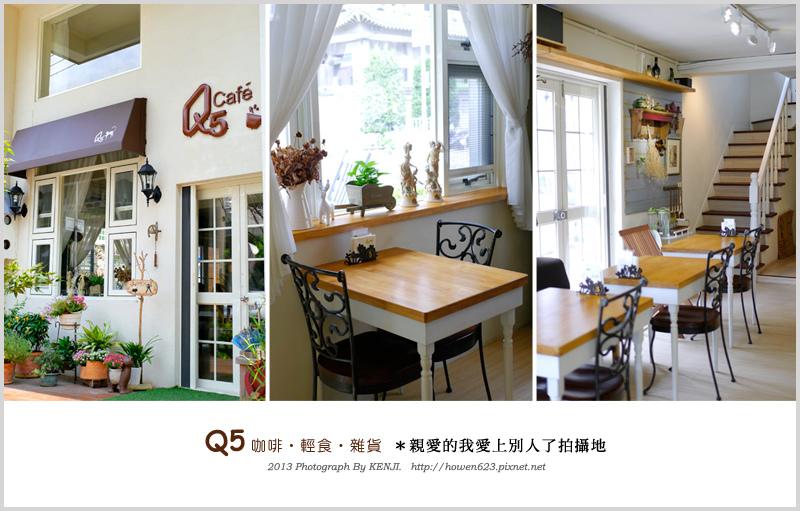 Q5咖啡雜貨輕食-1.jpg