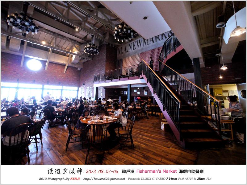 神戶港Fisherman's-Market海鮮自助餐廳-1.jpg