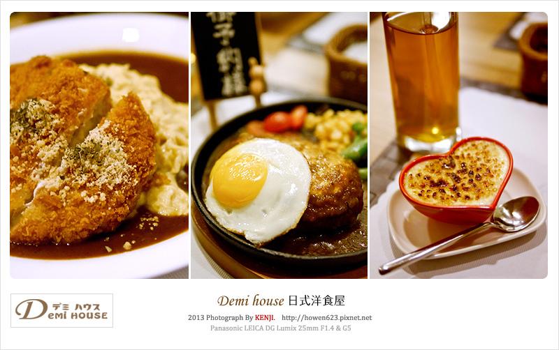 demi-house日式洋食屋01.jpg