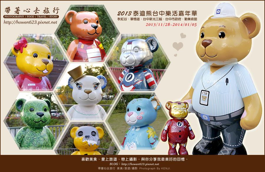 2013泰迪熊嘉年華-0.jpg