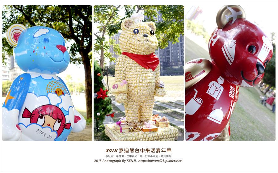 2013泰迪熊嘉年華-2-1.jpg