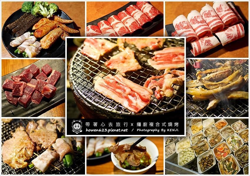 台中-癮廚複合式燒烤-01.jpg