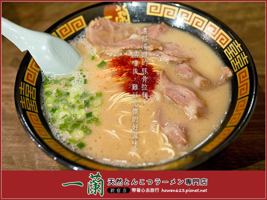 一蘭拉麵-新宿店-1.jpg