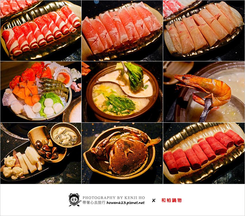 禾稻鍋物-1.jpg