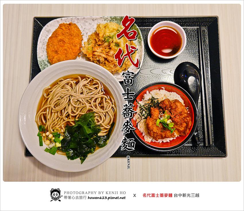 名代富士蕎麥麵-1.jpg