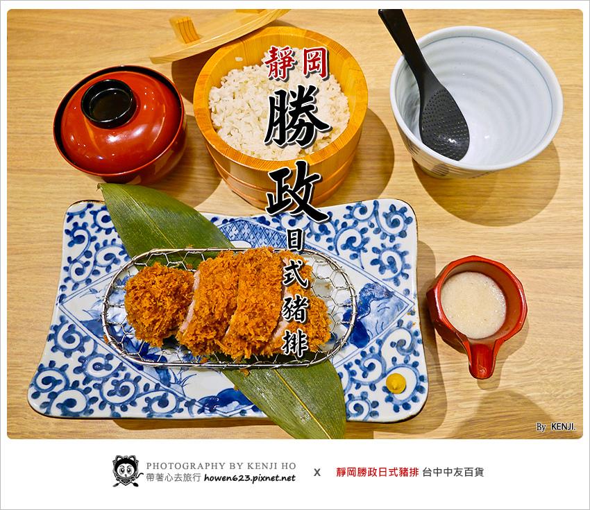 靜岡勝政日式豬排-1.jpg