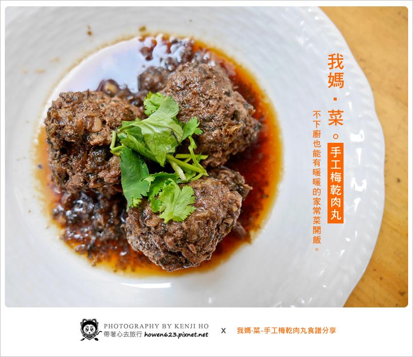 我媽我菜-手工梅乾肉丸-1.jpg