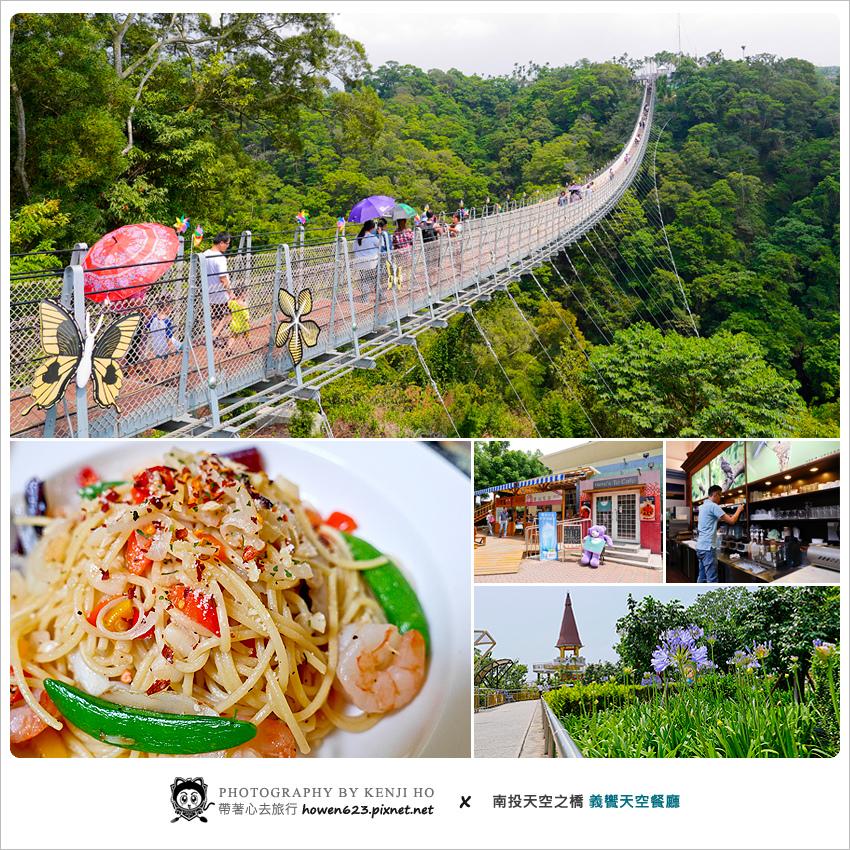 天空之橋-義響餐廳-1.jpg