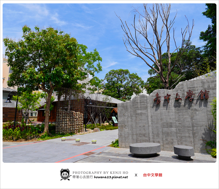 台中文學館-2.jpg