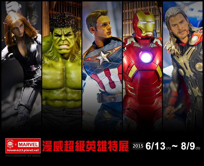 台中漫威超級英雄展-1.jpg