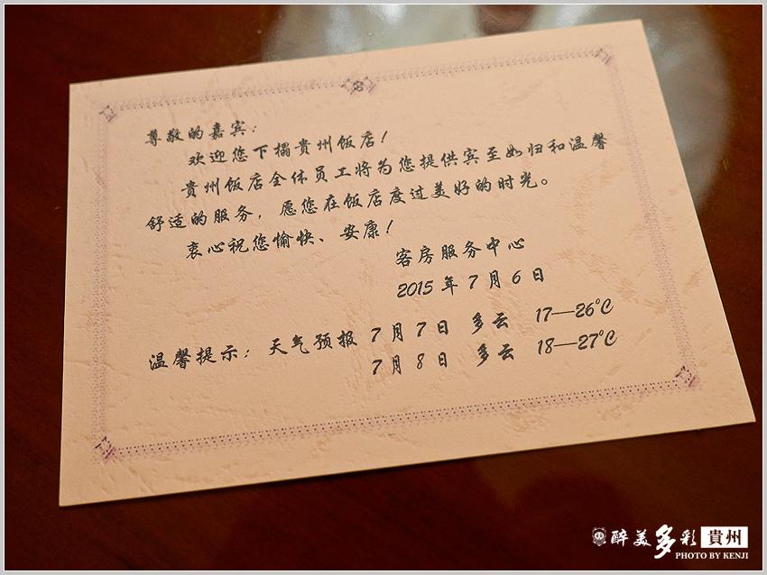 貴州飯店-24.jpg