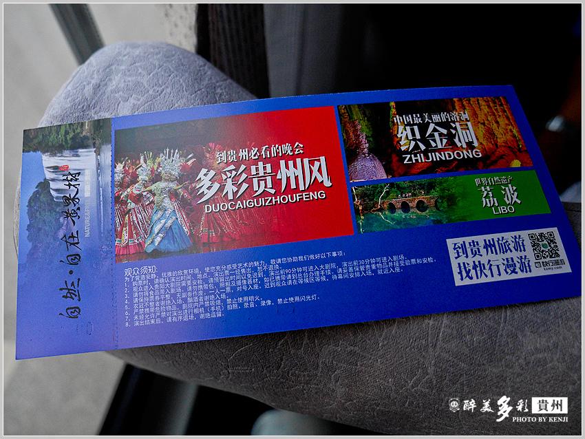 多彩貴州風歌舞秀-9.jpg
