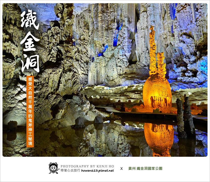 織金洞穴-1.jpg