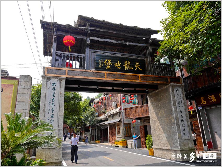 貴州-天龍屯堡-2.jpg