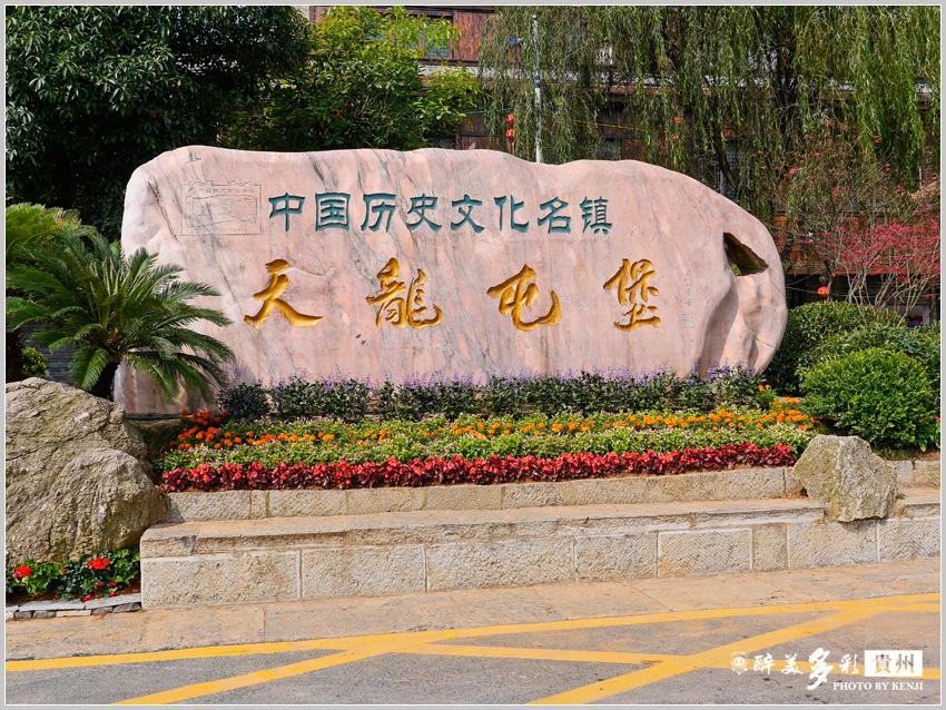 貴州-天龍屯堡-5.jpg