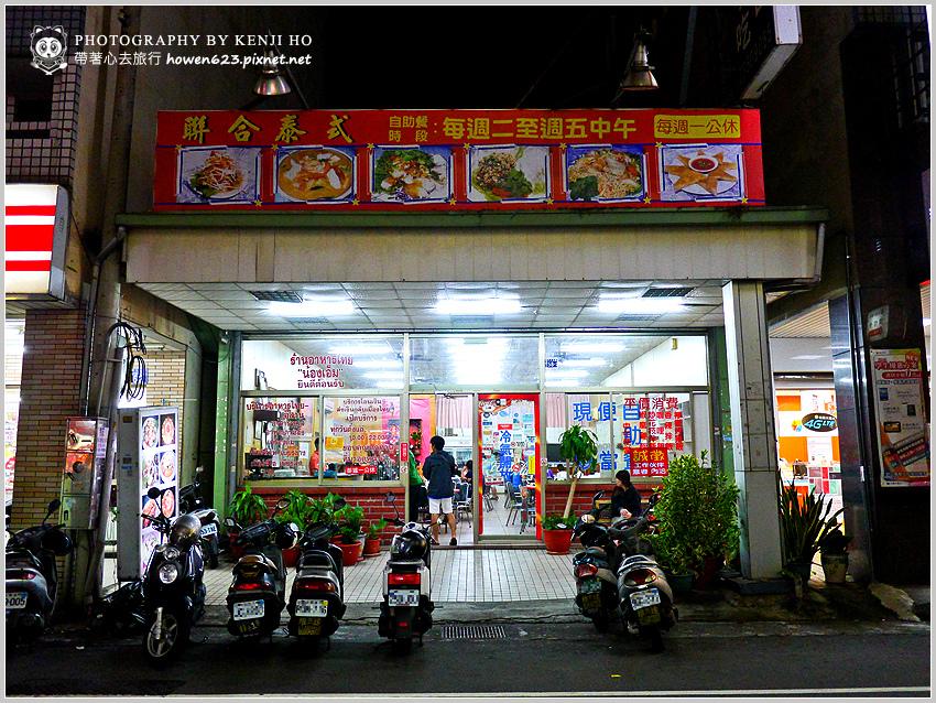 聯合泰式小吃-2.jpg