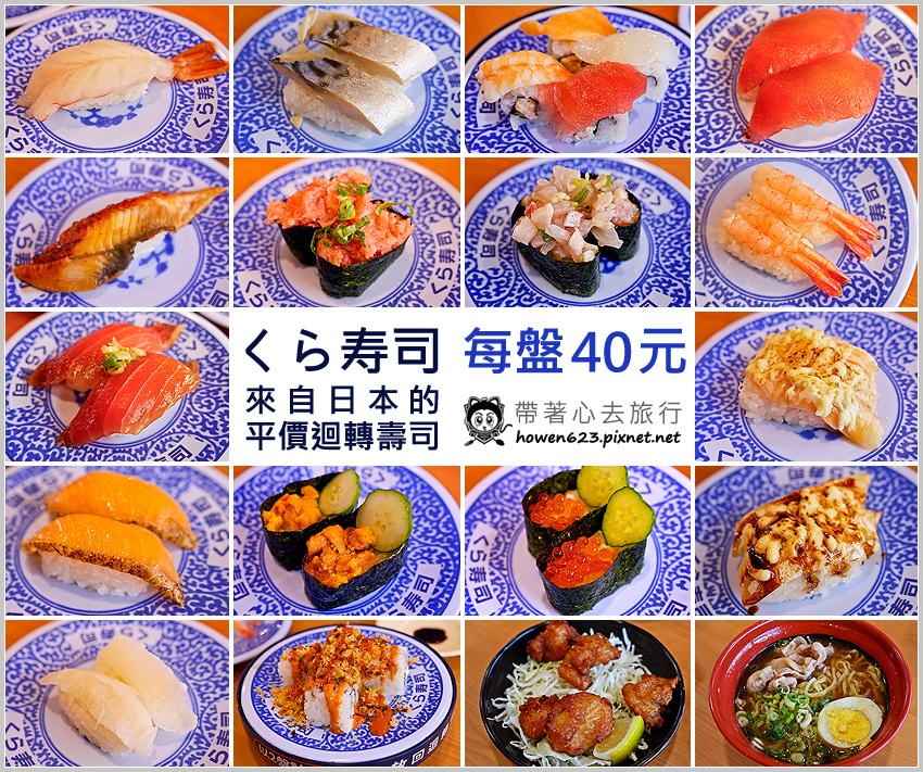 藏壽司-1.jpg