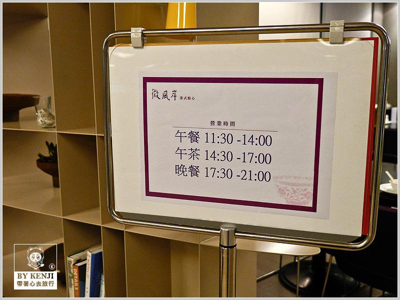 微風岸港式-3.jpg