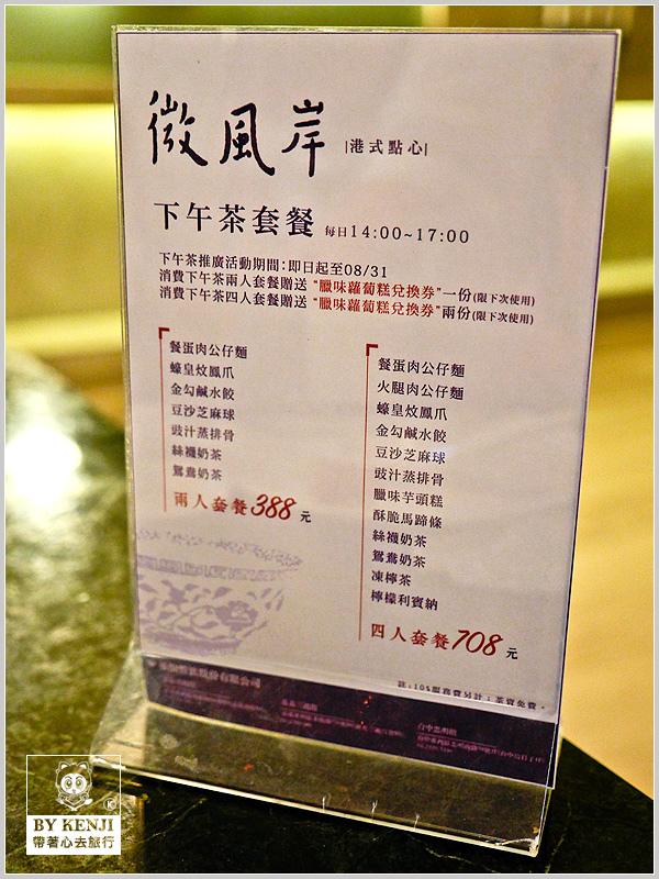 微風岸港式-30.jpg