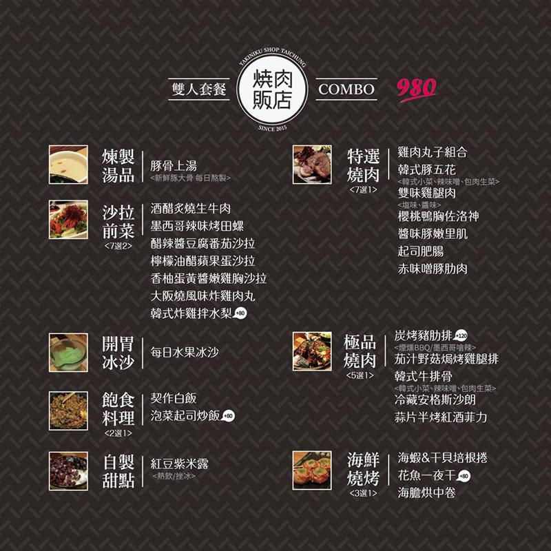 燒肉販店-3-1.jpg