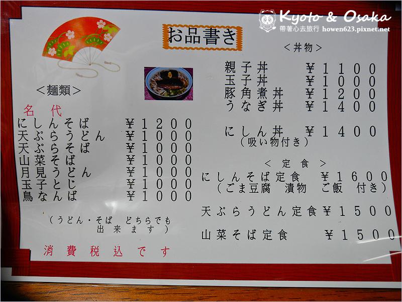 八坂神社-知恩院跨年-38.jpg
