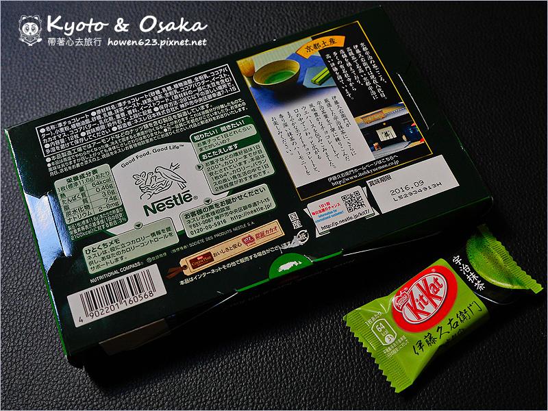 宇治-伊藤-34.jpg