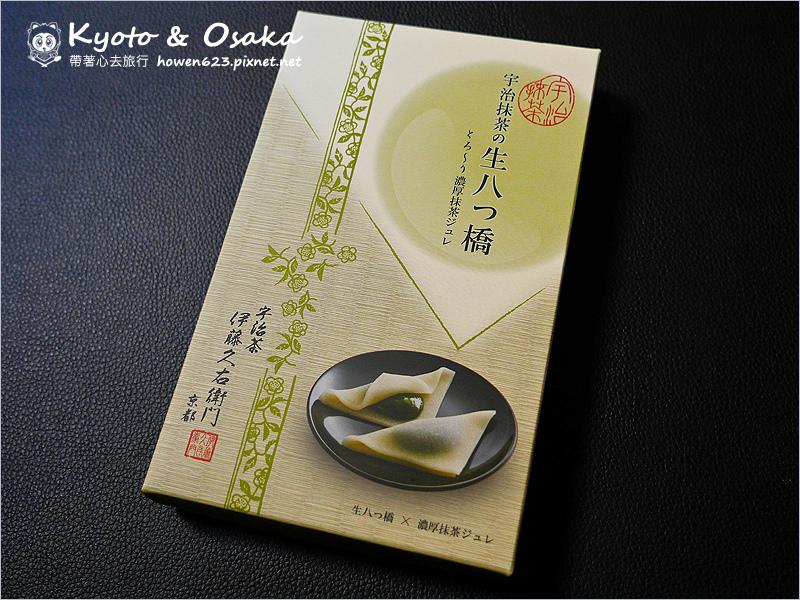 宇治-伊藤-36.jpg