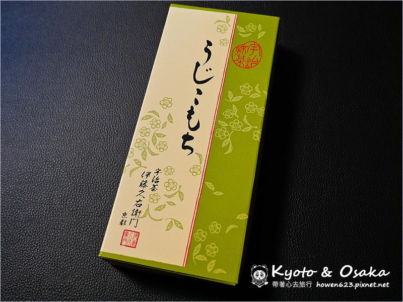 宇治-伊藤-39.jpg
