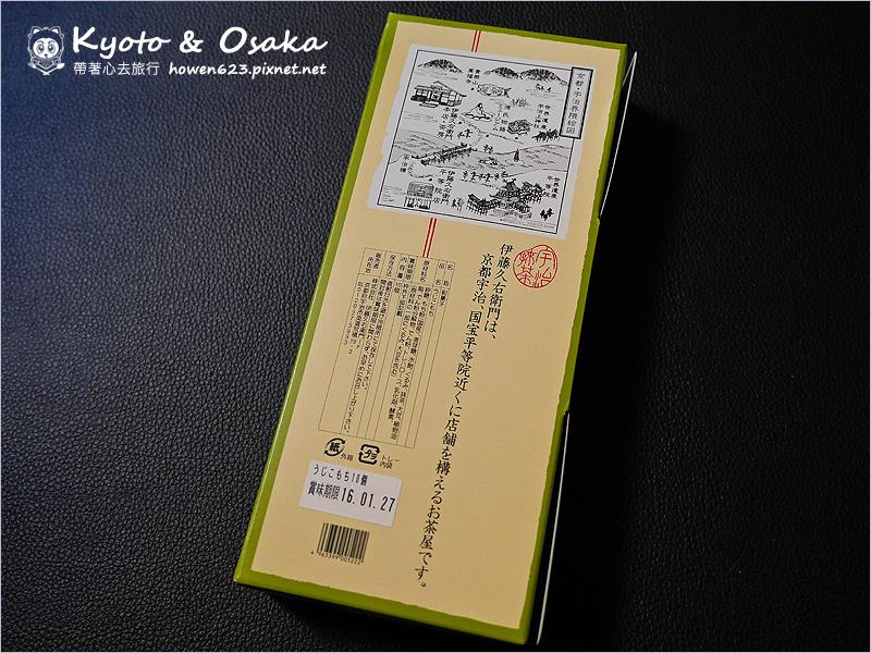 宇治-伊藤-40.jpg