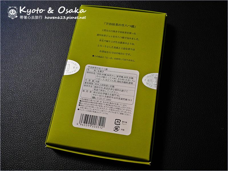 宇治-伊藤-37.jpg