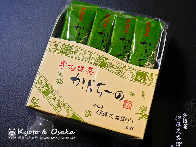 宇治-伊藤-44.jpg