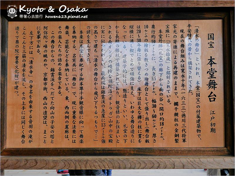 京都清水寺-32.jpg
