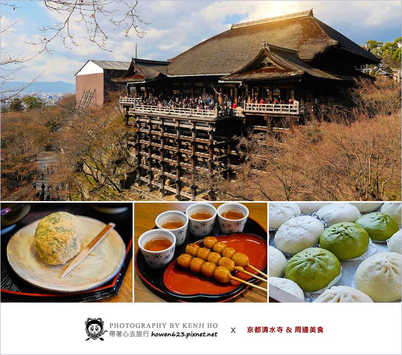 京都清水寺-1.jpg