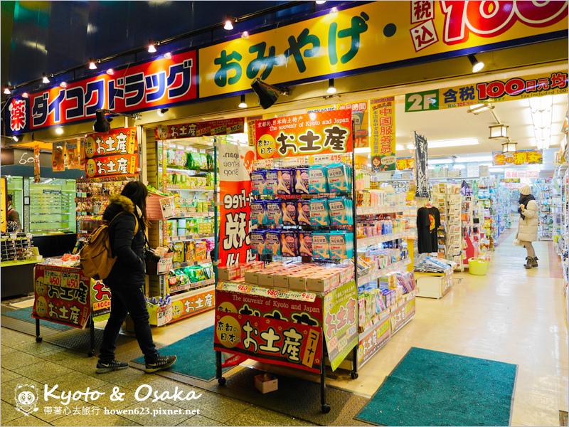 京都-錦市場-4.jpg