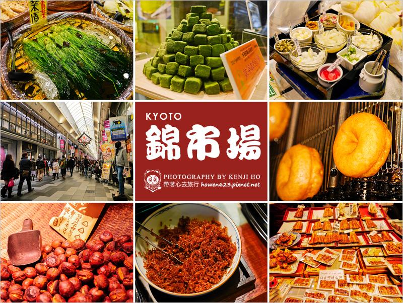 京都-錦市場-1.jpg