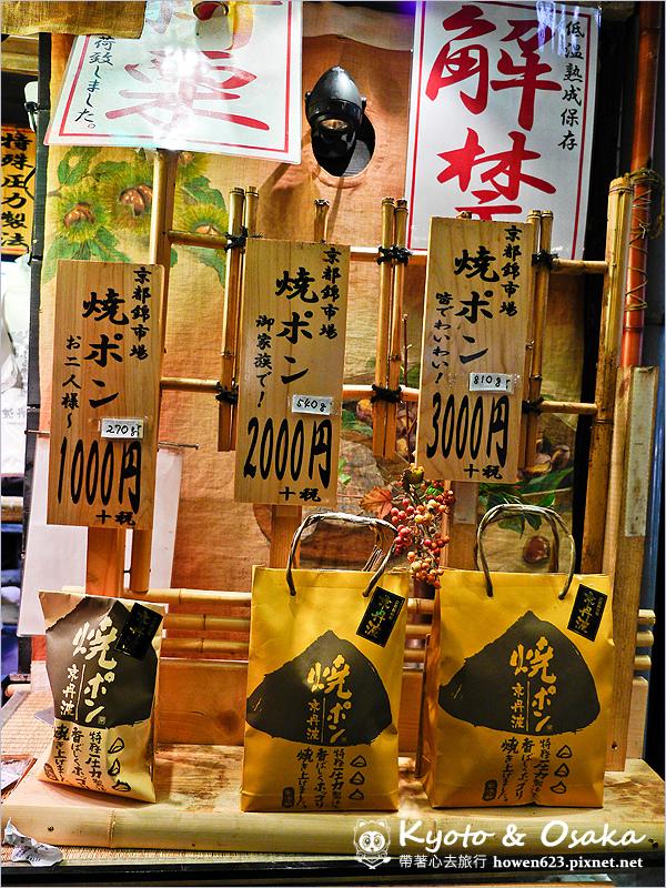 京都-錦市場-42.jpg