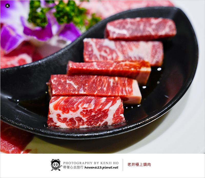 老井極上燒肉-01.jpg