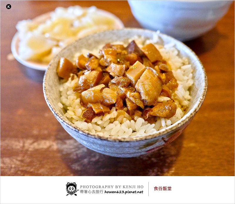 食谷飯堂-1.jpg