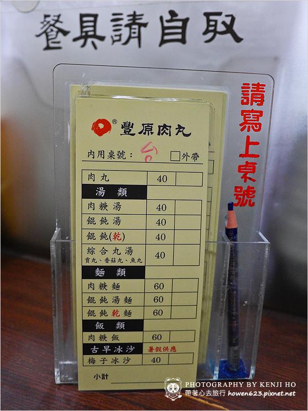 豐原肉丸-5.jpg
